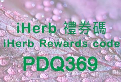 iherb.com最新折扣碼/優惠碼介紹-iherb discount code/reward code