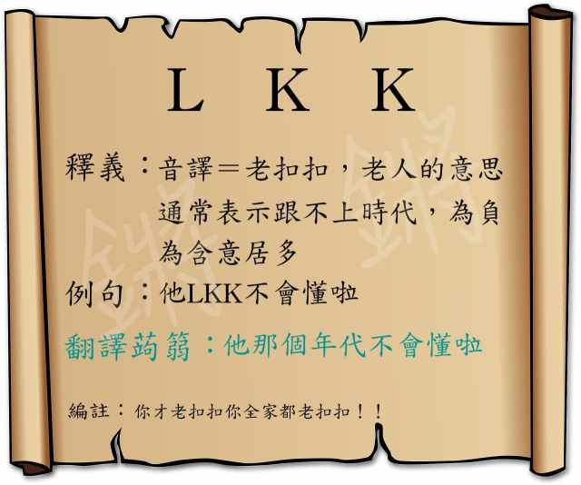 LKK-世代交替 generation-wording-change