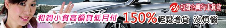 和潤企業汽車貸款-專業汽車貸款服務