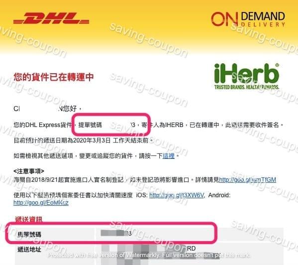 EZ Way dhl貨件說明-oversea-online-shopping-customs