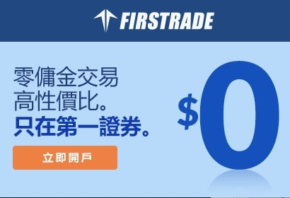Firstrade 第一證券推薦與使用心得-首創無佣金交易的網路交易平台