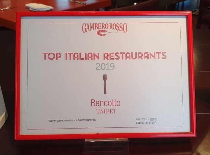 bencotto 義大利餐廳- 台北文華東方酒店內另一用餐選擇,紅蝦評鑑1叉殊榮