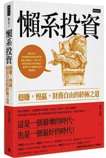 REITs 推薦書單 懶系投資