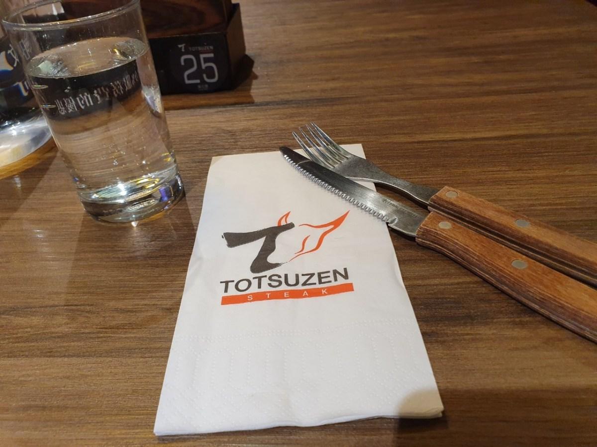 ToTsuZen Steak 用餐心得,現切現煎以克計價濕式熟成牛排