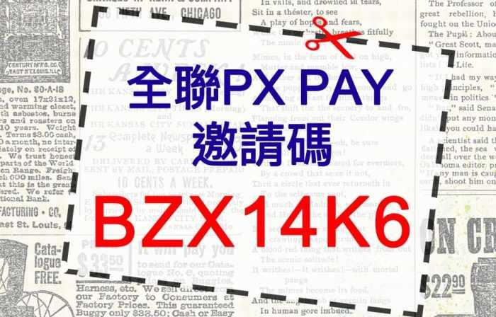 PXPay 全聯APP 活動攻略,使用註冊邀請碼【BZX14K6】加入會員拿200點
