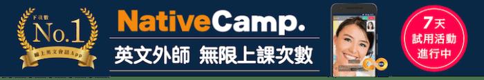 線上學習 Native Camp