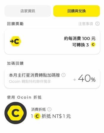 Ocoin可以在合作餐廳直接折抵用餐費用
