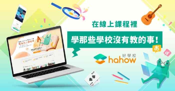 「學校不會教的事」,Hahow 好學校是亞洲領先的跨領域募資學習網站