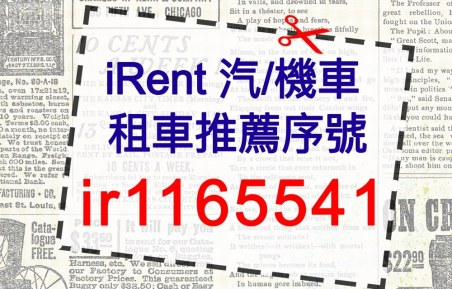 註冊時輸入iRent 推薦序號 ir1165541 可免費租車1小時