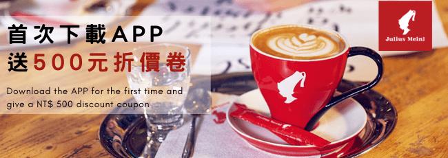 小紅帽咖啡 Julius Meinl 咖啡飲品|咖啡器具