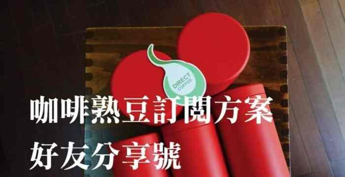 咖啡 品牌介紹 -直達咖啡 咖啡豆專賣店