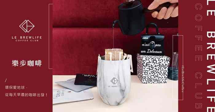 咖啡 品牌介紹 Le Brewlife 樂步咖啡 世界知名咖啡品牌選物
