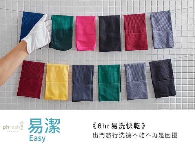 襪子 品牌推薦-Phresh 輕活-6H易洗快乾
