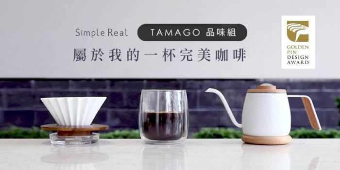 咖啡 品牌介紹 -Simple Real 三分之二 手沖咖啡|咖啡用具