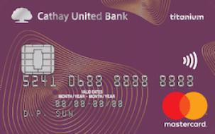 熱門信用卡 -國泰世華 享購鈦金卡