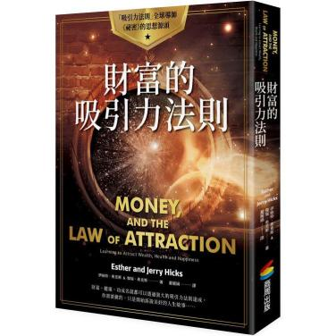 財富的吸引力法則 Money, and the Law of Attraction
