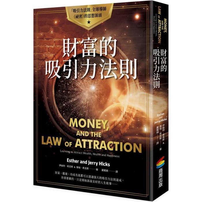 [心得報告]財富的吸引力法則 Money, and the Law of Attraction