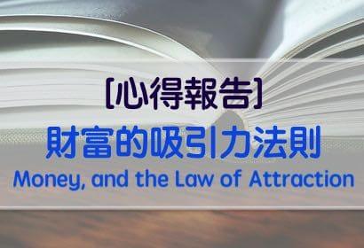 財富的吸引力法則 [心得報告]Money, and the Law of Attraction
