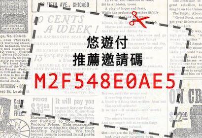 悠遊付推薦邀請碼【M2F548E0AE5】現賺100元-乘車、購物、繳費、轉帳,悠遊付全搞定