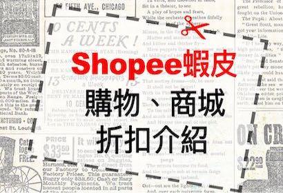 Shopee 蝦皮購物/蝦皮商城折扣碼與優惠碼