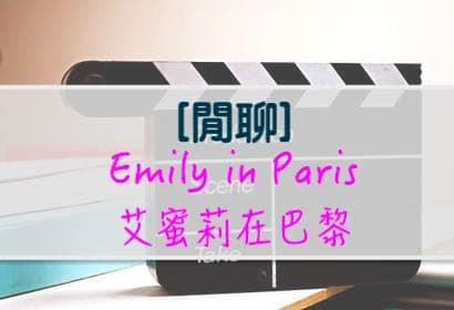 Emily in Paris 艾蜜莉在巴黎