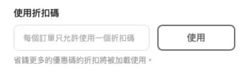 輸入折扣碼PDQ369享有最新優惠