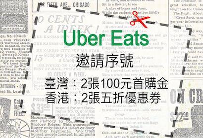UberEats 最新優惠註冊連結送200元折扣+教學與舊客戶優惠,美食不用等
