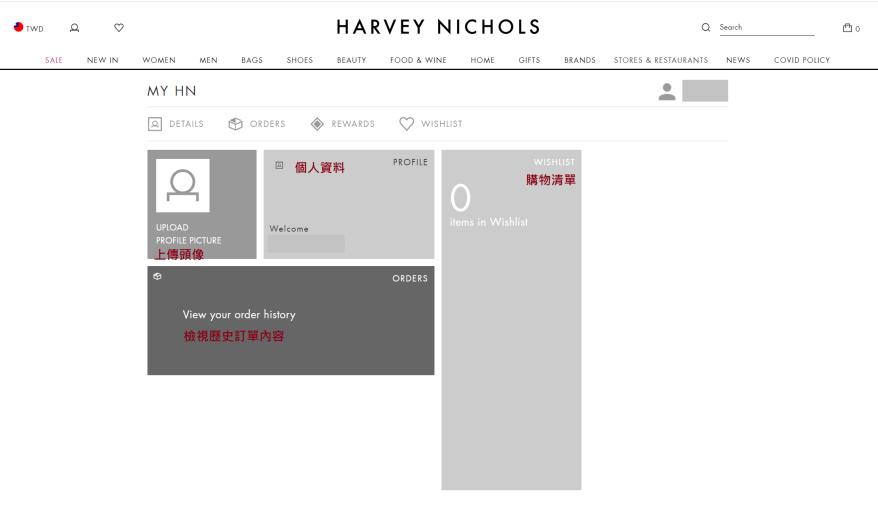 HARVEY NICHOLS 購買教學-會員資訊