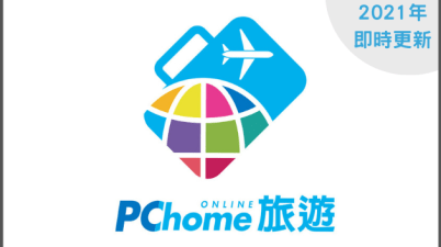 pchome 旅遊2