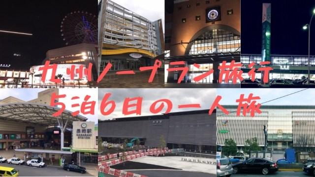 kyushu-noplan-travel