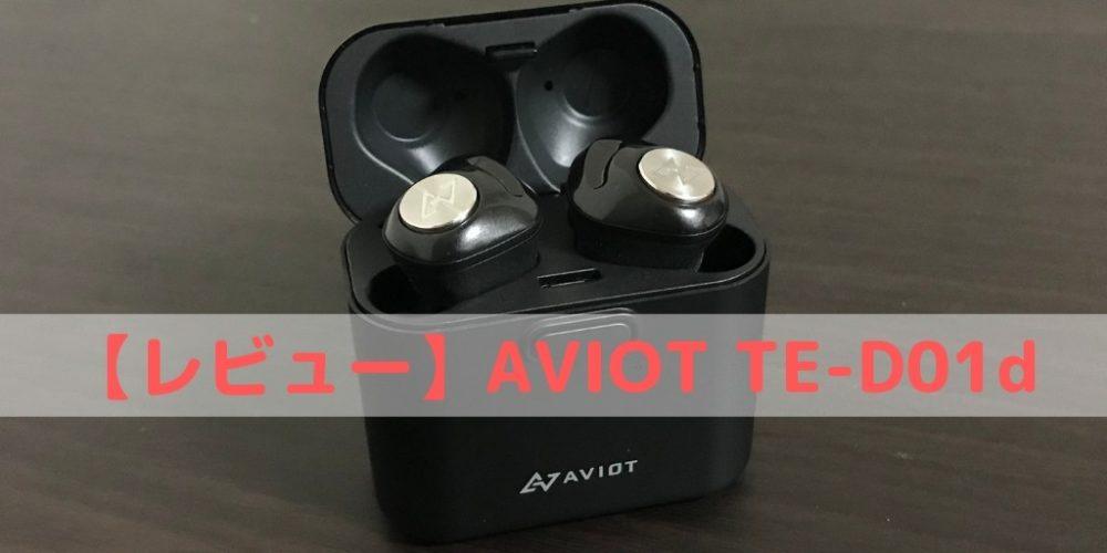 AVIOT TE-D01d