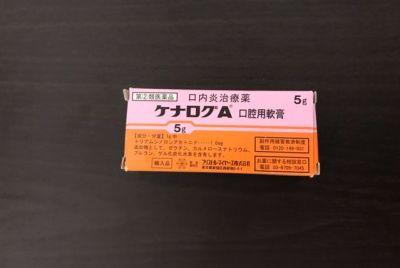 口内炎治療薬
