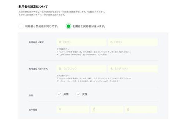 LINEモバイル お客様情報2