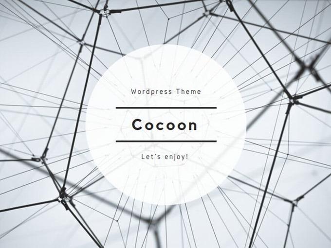 ブログテーマをCocoonに変更してみた