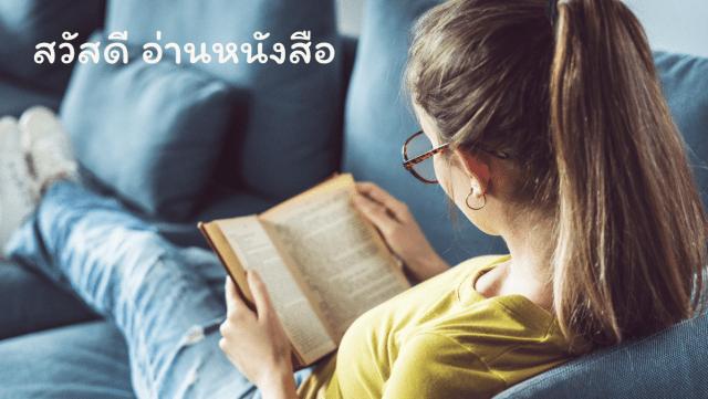 อ่านหนังสือ สวัสดี sawadd sawasdee