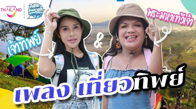 เที่ยวทิพย์ทั่วไทย สวัสดี sawadd sawasdee