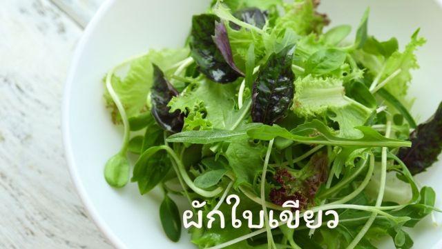 ผักใบเขียว อาหารคลีน วัยเก๋า สวัสดี sawadd