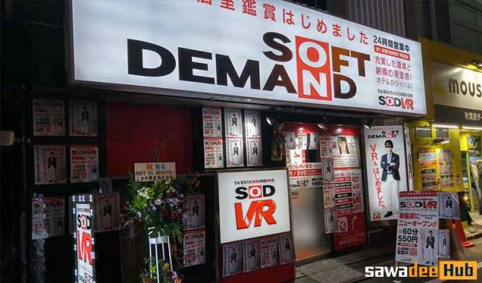 Soft On Demand