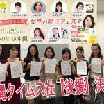 【沖縄タイムス社後援決定】8人の女神が知恵を伝授!女性の輝きフェスタ IN 沖縄