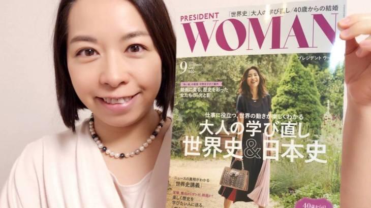 PRESIDENT WOMAN 2018年9月号掲載!「40歳からの結婚のリアル」