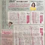 秋田のブライダル情報誌Bouquet(ブーケ)に取材掲載!「幸せを掴むための!婚活いろは」