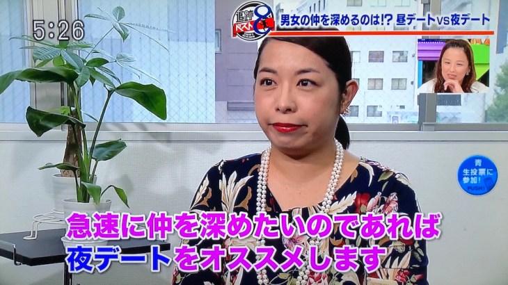 TOKYO MX「5時に夢中!」に出演!「昼デート夜デートどっちが有効?」