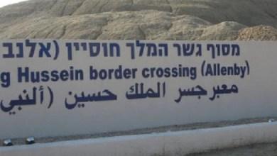 Photo of توقيت الدوام عبر جسر الملك حسين اعتبارا من 1 حزيران
