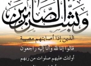Photo of وفيات الاربعاء 13 – 11 – 2019