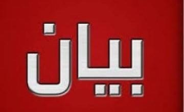 Photo of بيان صادر عن شباب عشيرة المجالي