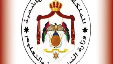 Photo of تعميم من وزارة التربية والتعليم
