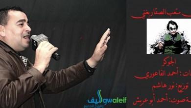 """Photo of الفنان متعب الصقار يغني محذراً من """"الجوكر"""" … فيديو"""