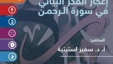 Photo of إعجاز الفكر البياني في سورة الرحمن .. محاضرة في الجمعية الأردنية لإعجاز القرآن والسنة