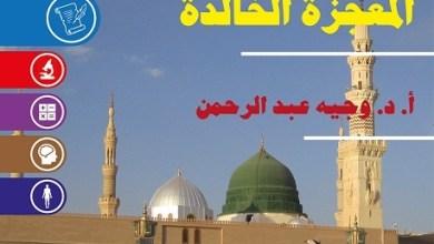 Photo of إعلان الندوة الشهرية – جمعية الإعجاز