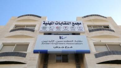 Photo of افتتاح مقر فرع نقابة المهندسين في جرش